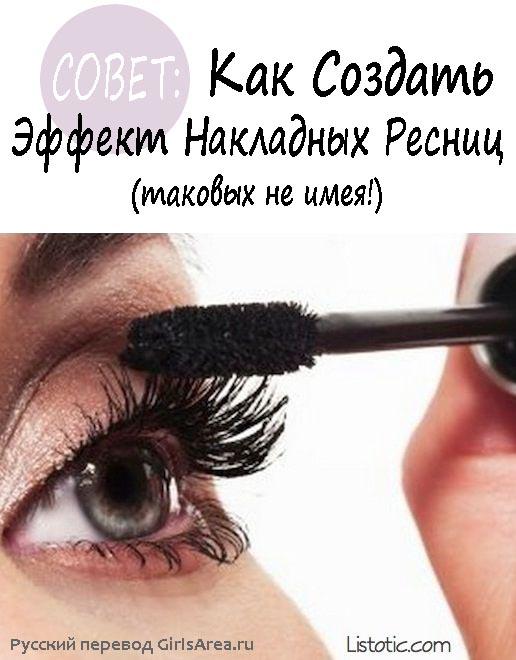 Хитрости макияжа - эффект накладных ресниц