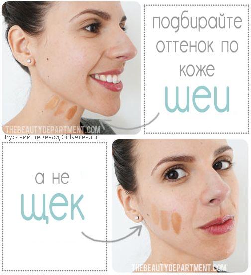 Хитрости макияжа - подбор основы под макияж