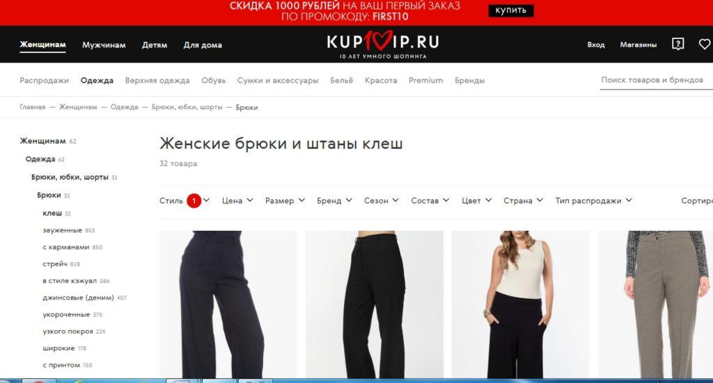 Купить брюки на сайте