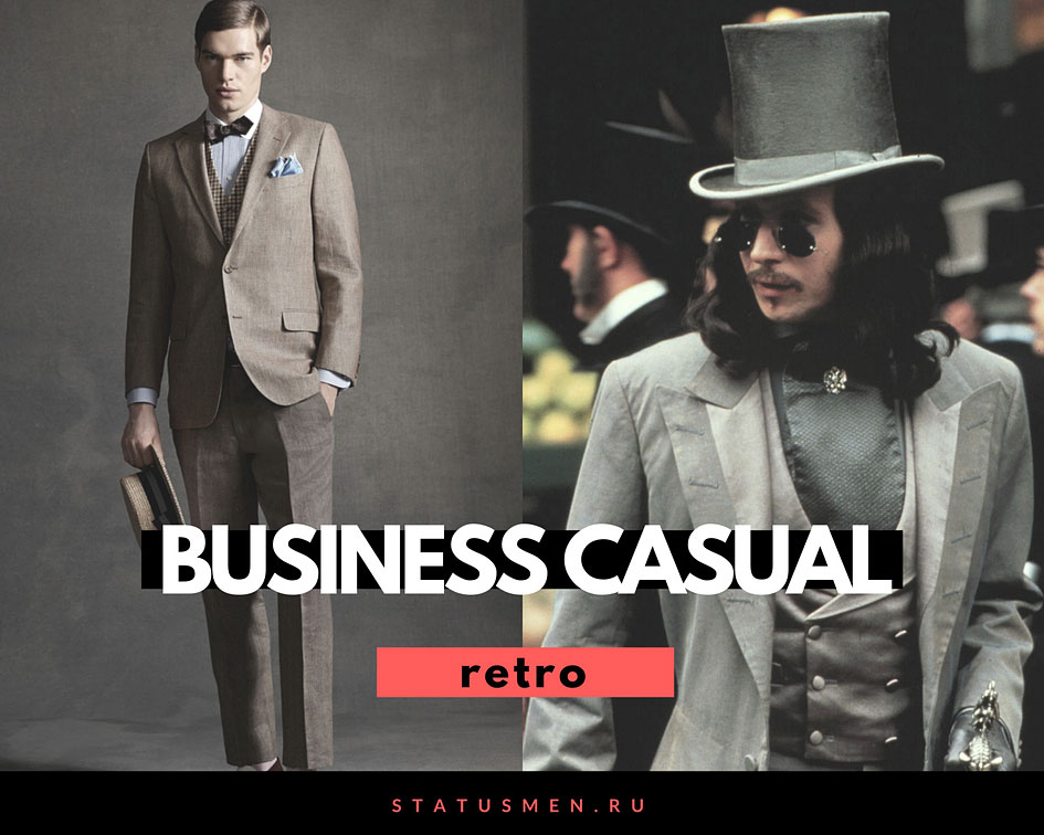 Мужской деловой стиль 19 века