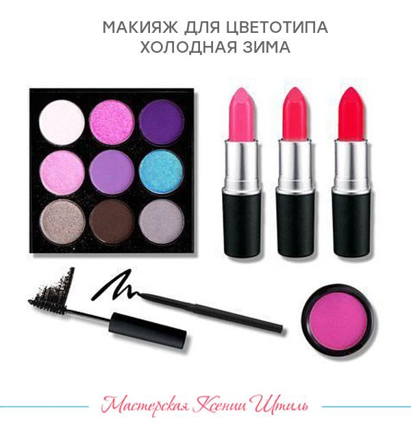 оттенки макияжа для цветотипа холодная зима