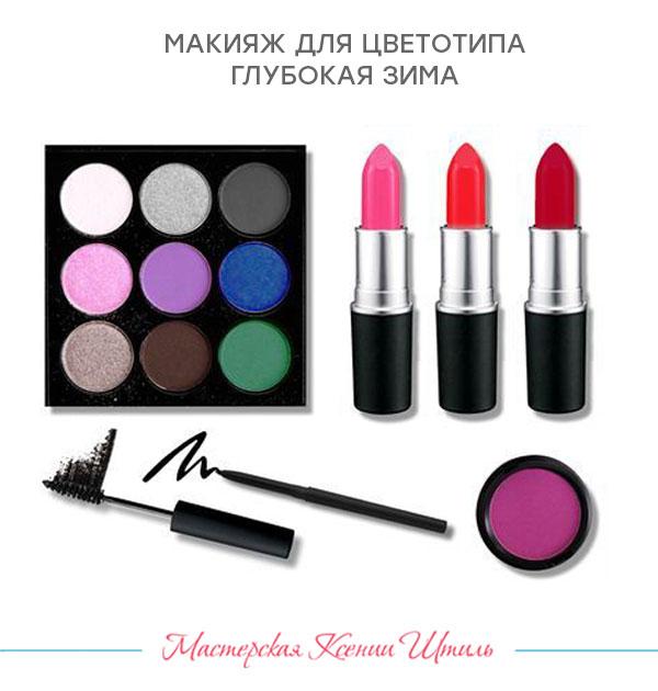оттенки макияжа для цветотипа глубокая (темная) зима