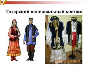 Как пошить татарский костюм