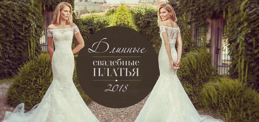Длинные свадебные платья 2019