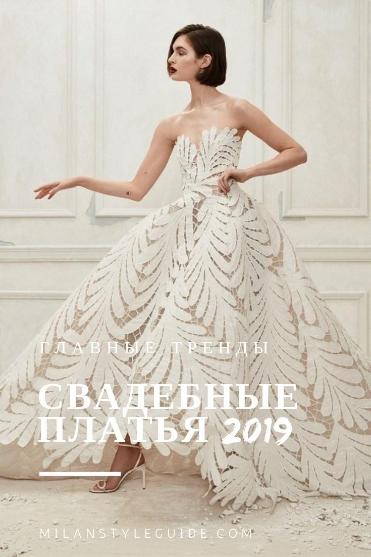 top wedding dress trends 2019